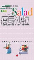 瘦身沙拉:怎麼吃也不怕胖的沙拉和瘦身食物
