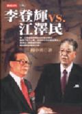 李登輝VS.江澤民