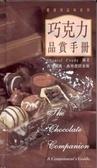 巧克力品賞手冊