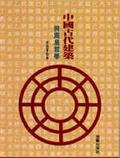 中國古代建築與周易哲學