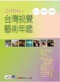 2006年台灣視覺藝術年鑑