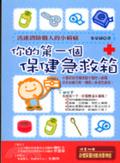 你的第一個保健急救箱:迅速消除惱人的小病痛