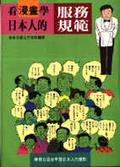 看漫畫學日本人的服務規範:50個高招教你擄獲顧客的心