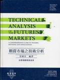 期貨市場之技術分析