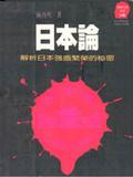 日本論:解析日本強盛繁榮的祕密