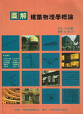 圖解建築物學概論