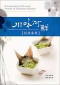 川味河鮮料理事典:journey of Chinese cuisine for food lovers