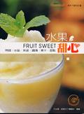 水果甜心:特調.冰品.茶品.調酒.果汁.甜點