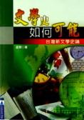 文學史如何可能:台灣新文學史論