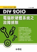 DIY 2010電腦軟硬體系統之故障排除