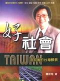 好社會:浩劫後的台灣願景