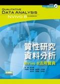 質性研究資料分析:NVivo 8活用寶典:NVivo 8 guidebook