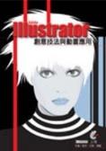 Adobe Illustrator創意技法與動畫應用