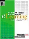 E-Learning:提升個人競爭力、強化企業優勢的終極學習策略