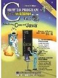 C++&Java程式設計藝術