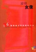 凝視女像:56種閱讀女性影展的方法