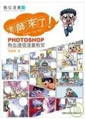 老師來了!:Photoshop熱血連環漫畫教室