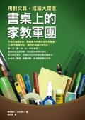 書桌上的家教軍團:用對文具-成績大躍進