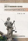 2011行政管制與行政爭訟