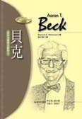 貝克:認知治療學派創始人