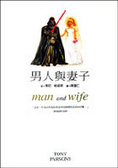 男人與妻子