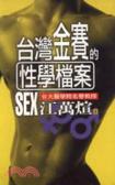 臺灣金賽的性學檔案