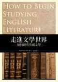 走進文學世界:如何研究英國文學