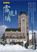 雪琉璃:日本北海道.關東.伊豆半島.近畿.沖繩的文學散步