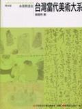 台灣當代美術大系:水墨與書法:媒材篇