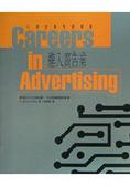 進入廣告業