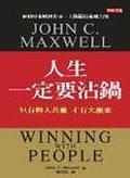 人生一定要沾鍋:只有與人共贏 才有大贏家