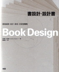 書設計.設計書:書籍編輯、設計、風格、印刷全事典