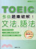多益題庫破解TOEIC文法.語法