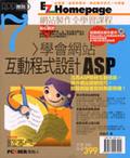 學會網站互動程式設計ASP