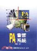 PA音響系統