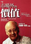 市場外的價值:美國管理大師查爾斯.韓第對人與組織的觀點