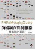 PHP & Mysql & jQuery:前端網頁與伺服器專案範例實錄