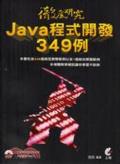 徹底研究Java程式開發349例