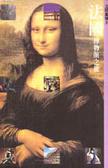 法國博物館之旅