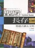 聖殿長存:悠遊古猶太文明