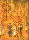 唐人傳奇小說二卷
