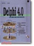 Delphi 4.0中文版徹底研究
