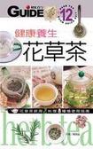 健康養生花草茶:花草茶飲用丶料理丶種植使用指南