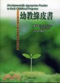 幼教綠皮書:符合孩子身心發展的專業幼教