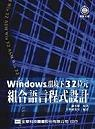 Windows環境下32位元組合語言程式設計