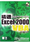 精通Excel 2000 VBA