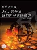 全民做遊戲:Unity跨平台遊戲開發進階寶典