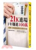 21K進場-1年賺進100萬:當沖一哥金湯尼的小台指投資術