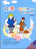放洋-留學趣:勇闖英語世界260天