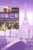 印象.巴黎:印象派足跡尋旅